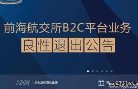 """海航承诺""""兜底""""!前海航交所退出B2C业务"""