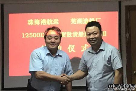 芜湖造船获两艘12500吨内贸散货船订单