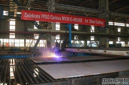 大连中远海运重工FPSO改装MV30项目E-HOUSE模块开工