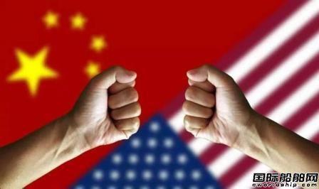 中国反击对美国进口近百种船舶产品加征关税