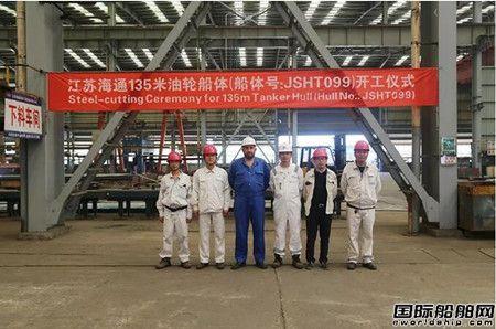 江苏海通一艘135M油轮开工