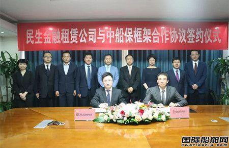 民生金融租赁与中国船东互保协会签署战略合作协议