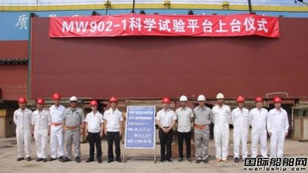 702所承担科学试验平台项目成功进坞