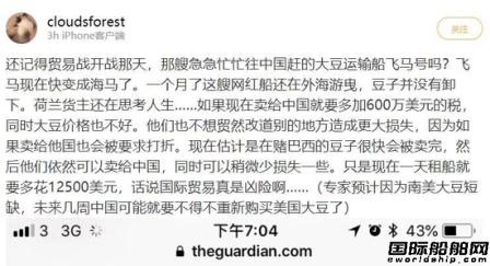 """""""网红大豆船""""漂流记:600万美元关税等中储粮买单"""
