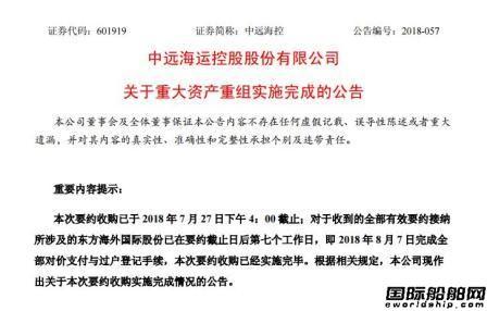 中远海控完成要约收购东方海外国际