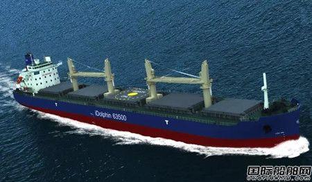 芜湖造船厂接获63500吨散货船订单