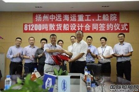 扬州中远海运重工和SDARI签订81200吨散货船设计合同