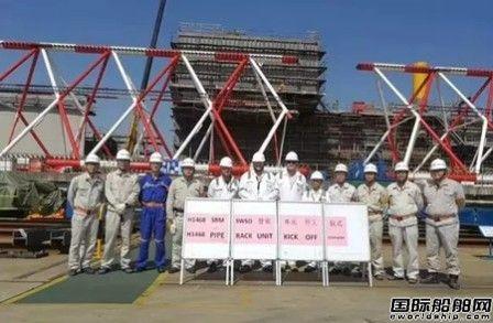外高桥海工FPSO项目H1468船管束单元开工