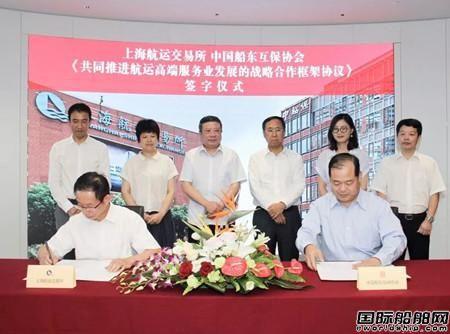 上海航交所与中船保签署战略合作协议