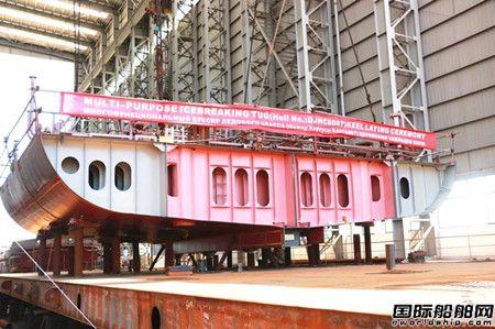 大津重工建造多用途破冰拖轮上船台