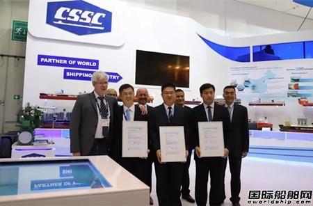中船航海三型设备获DNV GL产品型式认证
