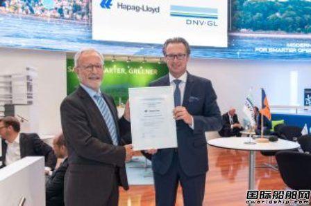 赫伯罗特获DNV GL绿色船舶回收证书