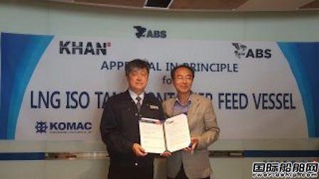 Khan公司LNG罐箱燃料加注船获ABS原则批复