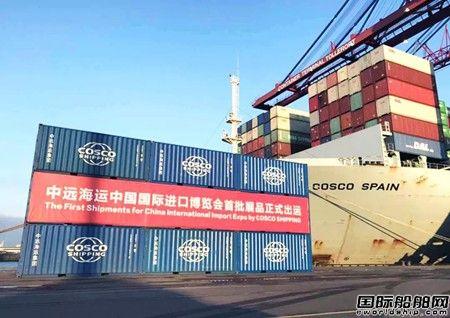中远海运首批进口博览会展品正式装船出运