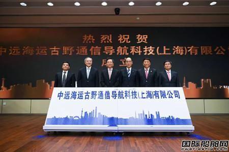 中远海运古野通信导航科技(上海)有限公司成立