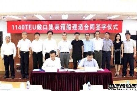 江东船厂再获1艘1140TEU集装箱船订单