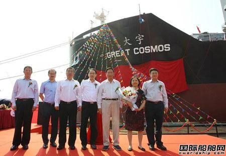 山船重工交付中外运航运第5艘38800吨散货船