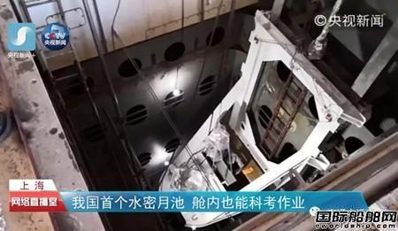 """南通中远重工交付国内首个月池助力""""雪龙2""""号"""