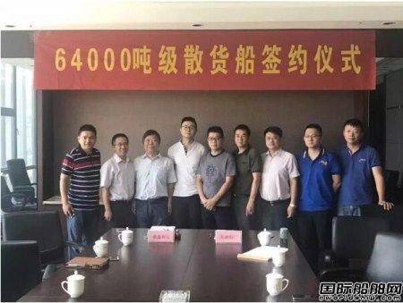 芜湖造船再获64000吨级内贸散货船订单