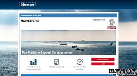 法国船级社联手Bluester就航运在线市场开展合作