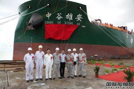 """上海船厂""""中谷雄安""""轮命名交船"""