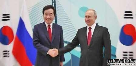 韩国和俄罗斯推进造船航运领域深度合作