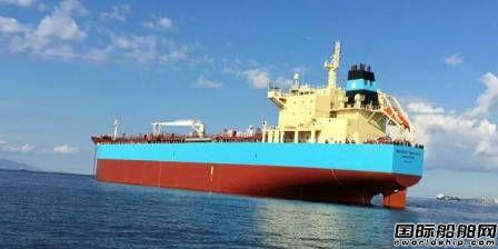 马士基油轮出售老龄船舶更新船队