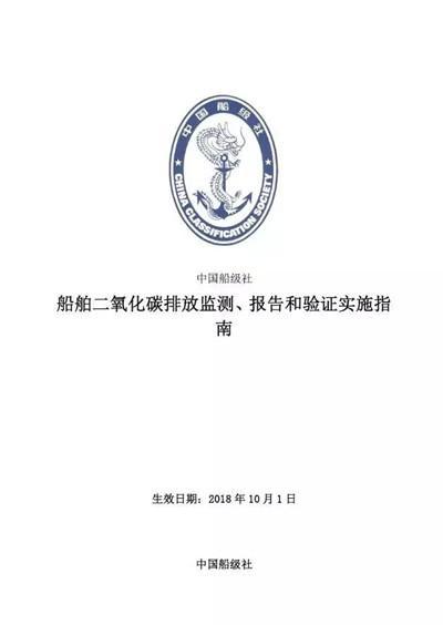 中国船级社《船舶二氧化碳排放监测、报告和验证实施指南》(2018)10月1日生效