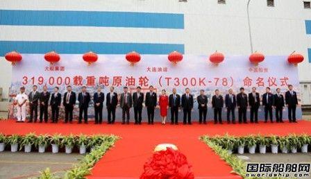 大船集团再交一艘31.9万吨VLCC