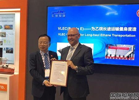 DNV GL为江南造船93000方VLEC颁发AiP认证