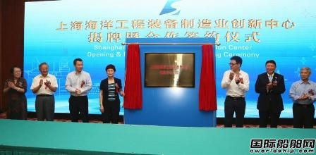 上海海洋工程裝備制造業創新中心在滬揭牌成立