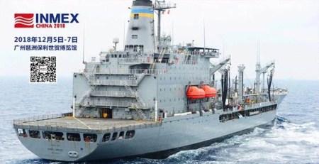 广州国际海事展将于12月5日开幕