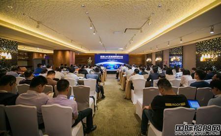2018船舶LNG发展国际研讨会举行