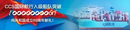 CCS国际航行入级船队突破一亿总吨