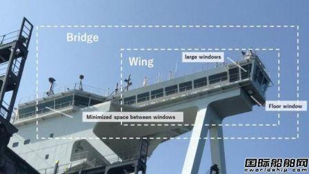 """日本邮船推出""""人性化""""桥楼概念"""