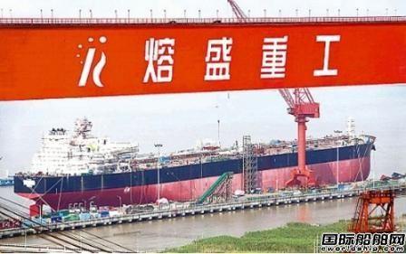 华荣能源拟1港元出售造船及工程业务