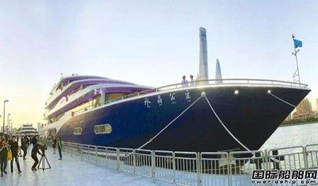 """七〇二所设计""""水晶公主号""""游船在黄浦江启航"""