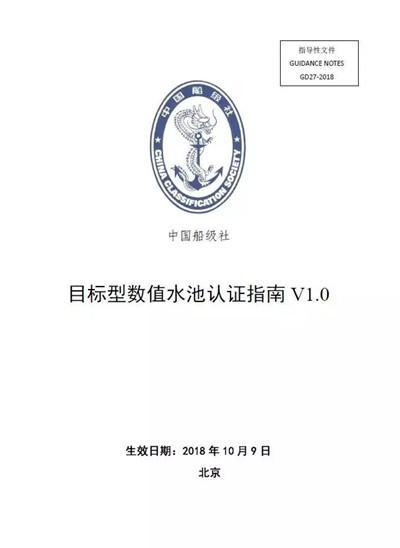 中国船级社《目标型数值水池认证指南V1.0》正式生效