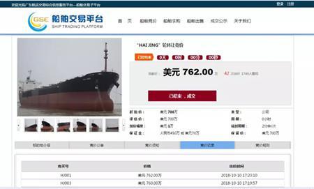 """工银租赁""""HAl JING""""轮762万美金竞拍成交"""