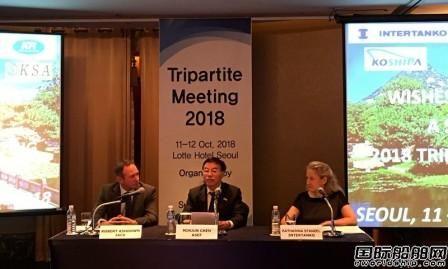 2018年国际三方会议在韩国首尔召开