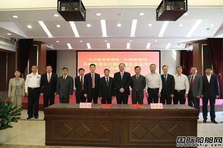 长江航务管理局与中国船级社签署合作协议