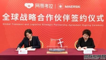 马士基与网易考拉签署战略合作协议
