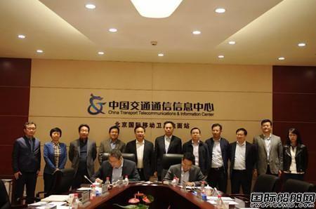 上海船研所与交信集团组建国家智慧航运卫星通信与综合服务平台