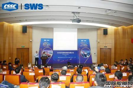 外高桥造船举行第十八届发展论坛主题智能船厂