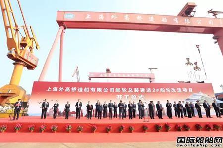 外高桥造船邮轮专用船坞改造工程正式开工