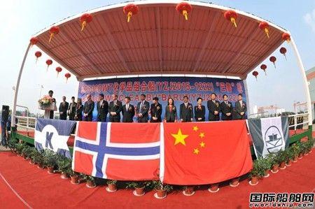 扬子江船业建造全球首制83500吨化学品组合船命名
