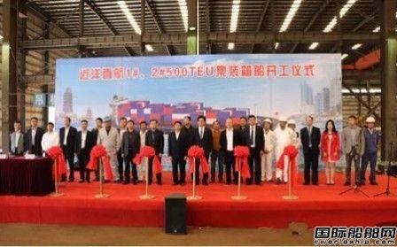 江东船厂2艘500TEU集装箱船开工建造