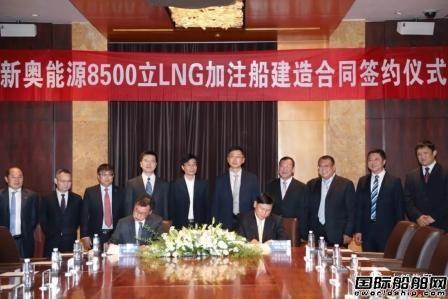 大船集团与新奥能源签订8500立方米LNG燃料加注船项目