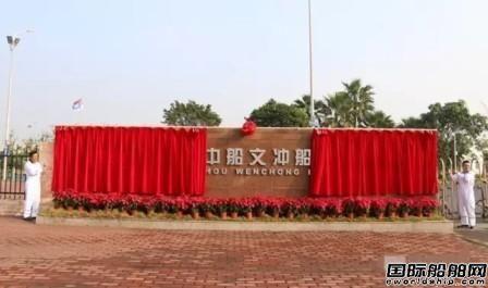 """中国最""""折腾""""船厂?5亿被广船国际收购了"""