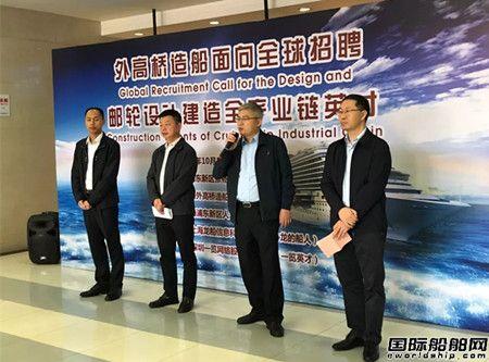 外高桥造船举办邮轮全产业链英才大型专场招聘会